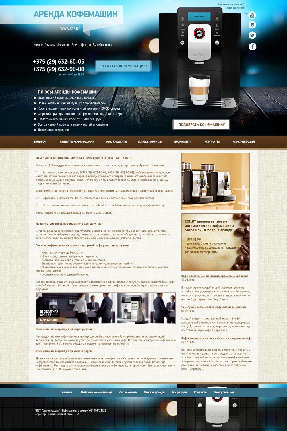 Создание сайтов в рассрочку беларусь хостинг картинок живого журнала